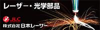 Japan Laser Corporation