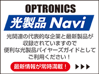 光製品Navi