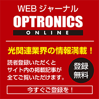 OPTRONICSオンライン