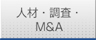 人材・調査・M&A