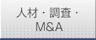 篋堺��肢��祉�M&A