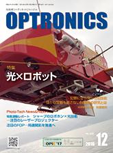 月刊オプトロニクス表紙
