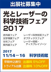 光とレーザーの科学技術フェア2017