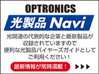 光製品Navi