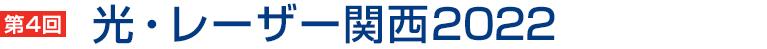 第4回 光・レーザー関西2022